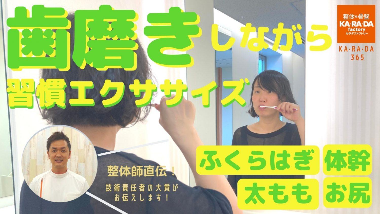 【整体師直伝】歯磨きしながら 習慣エクササイズ
