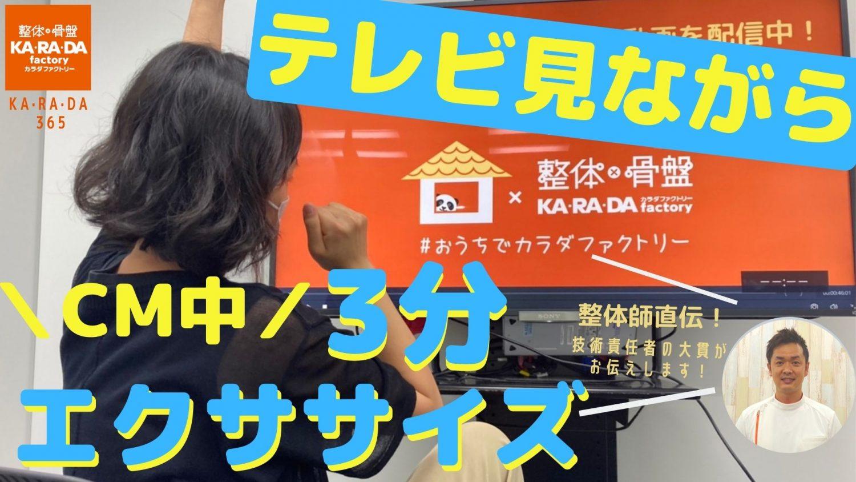【整体師直伝】テレビ見ながらCM中の3分エクササイズ