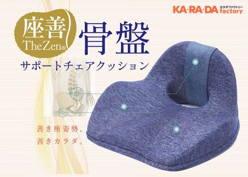 【プレスリリース】在宅時間の急増「腰」のためにおうちケアを提案 座善 -The Zen- 骨盤サポート チェアクッション 2021年10月4日より[カ・ラ・ダ マルシェ]で発売開始